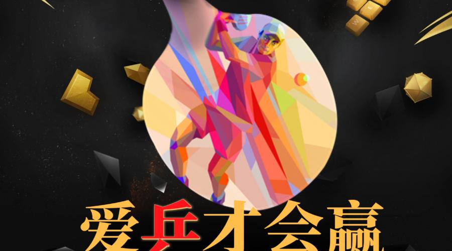 中冶海外杯乒乓球比赛2019