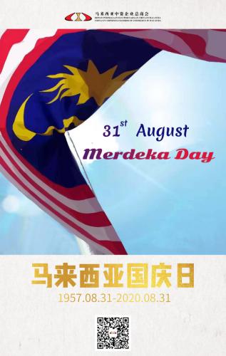 马来西亚国庆日