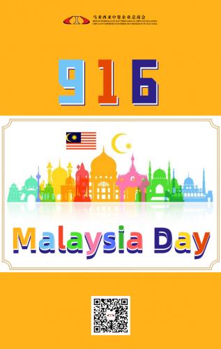 马来西亚日