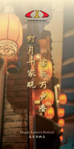 CM_200053-Greeting-Post-Design_Lantern-Festival